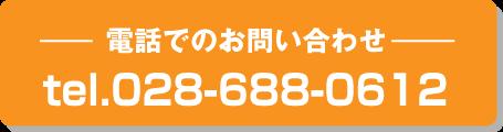 tel.028-688-0612
