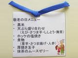 haguro_gaiyou_03.jpg