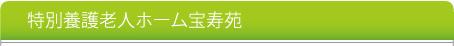 特別養護老人ホーム宝寿苑の求人情報