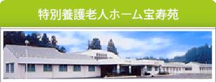 特別養護老人ホーム宝寿苑