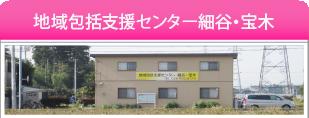 地域包括支援センター細谷・宝木