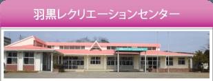羽黒レクリエーションセンター